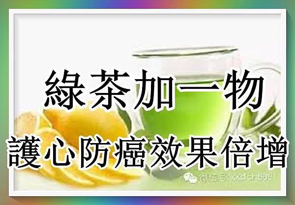 綠茶加一物,護心防癌效果倍增!.jpg