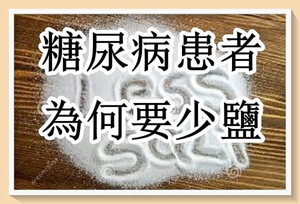 糖尿病患者為何要少鹽.jpg