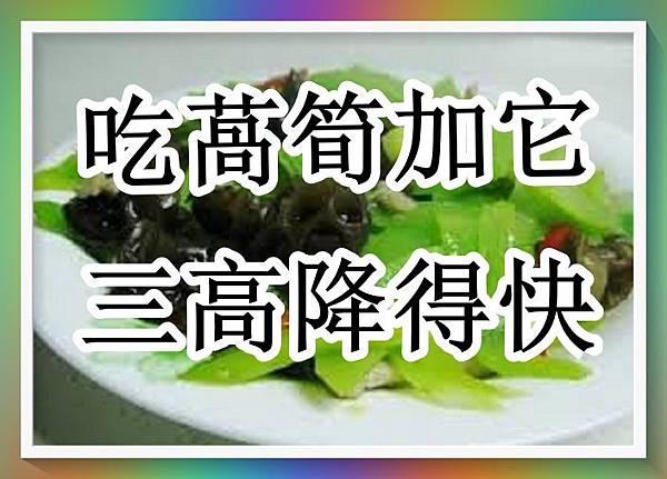 吃萵筍加它,三高降得快.jpg