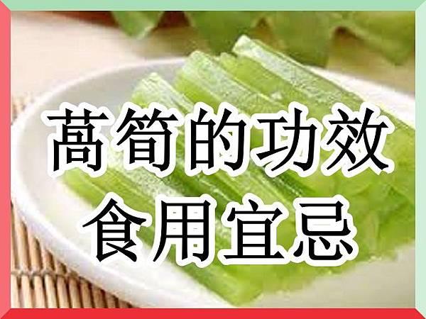 萵筍的功效和食用宜忌.jpg