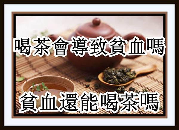 喝茶會導致貧血嗎?貧血還能喝茶嗎?.jpg
