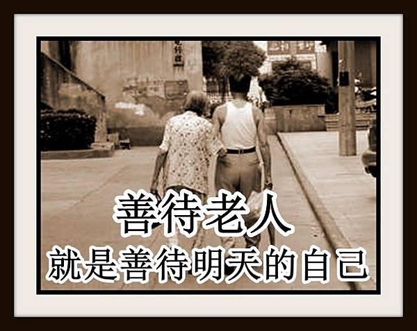 善待老人,就是善待明天的自己.jpg