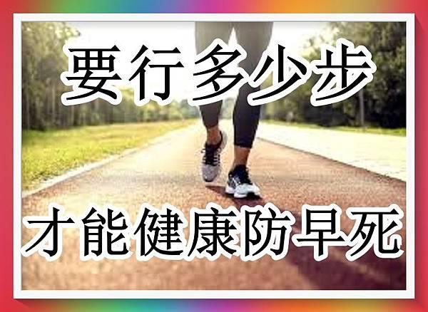 要行多少步才能健康防早死.jpg