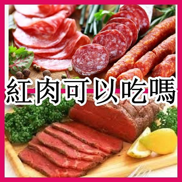 紅肉可以吃嗎 (2).jpg
