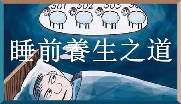 睡前養生之道 3.jpg