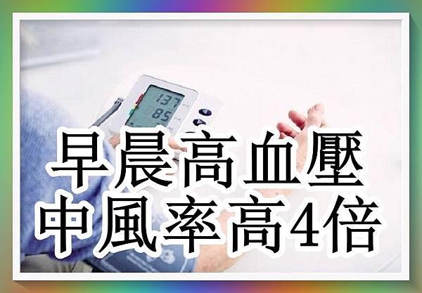 早晨高血壓中風率高4倍.jpg