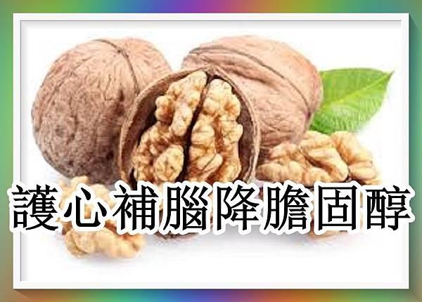 護心補腦降膽固醇之合桃.jpg
