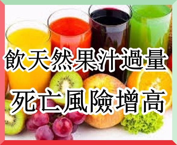飲天然果汁過量會導致死亡風險增高.jpg