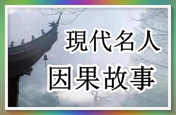 現代名人的因果故事.jpg