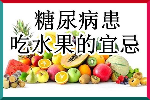 糖尿病患吃水果的宜忌.jpg