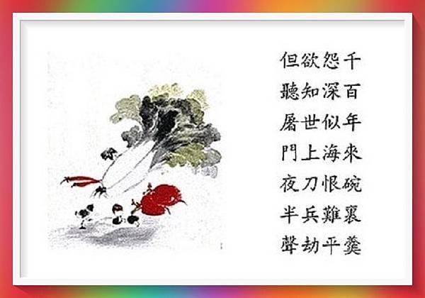 上妙下蓮老和尚談放生與吃素.jpg