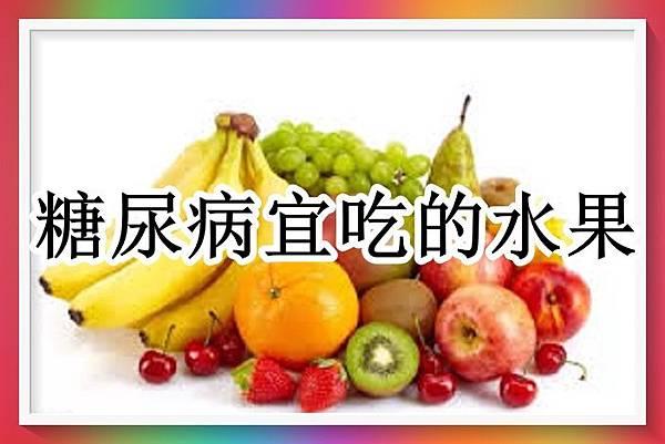 糖尿病患宜吃的水果.jpg
