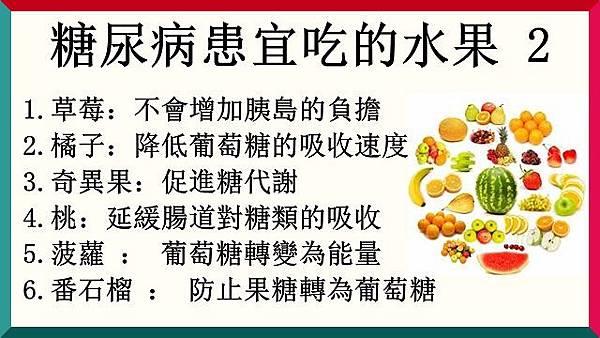 糖尿病患宜吃的水果4.jpg