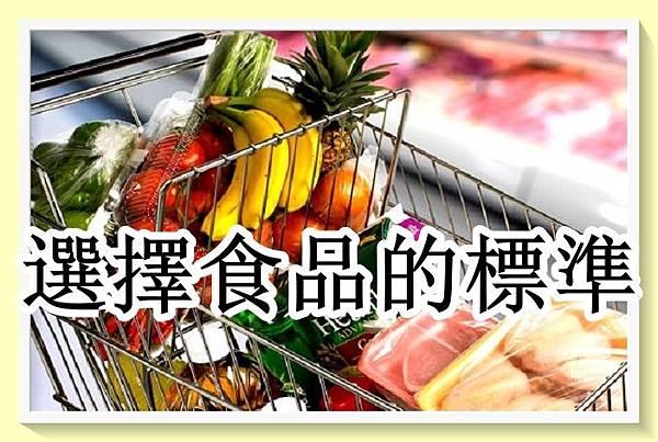 選擇食品的七大標準2 (2).jpg