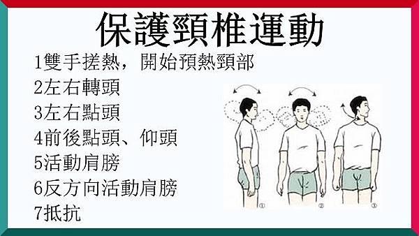 怎麼保護頸椎1.jpg