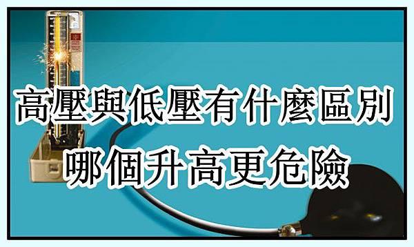 血壓中的高壓與低壓有什麼區別呢?哪個升高了更危險?.jpg