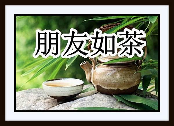 朋友如茶.jpg