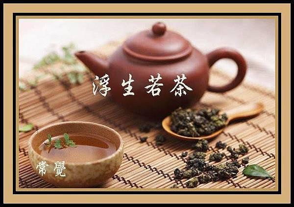 浮生若茶.jpg