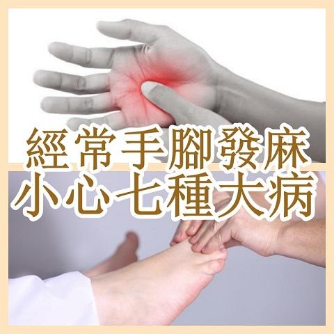 經常手腳發麻小心可能是七種大病的前兆.jpg