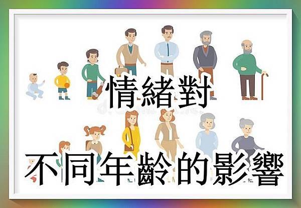 情緒對不同年齡的人有不同的影響.jpg