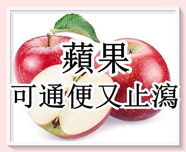 有排便問題最好吃蘋果.jpg
