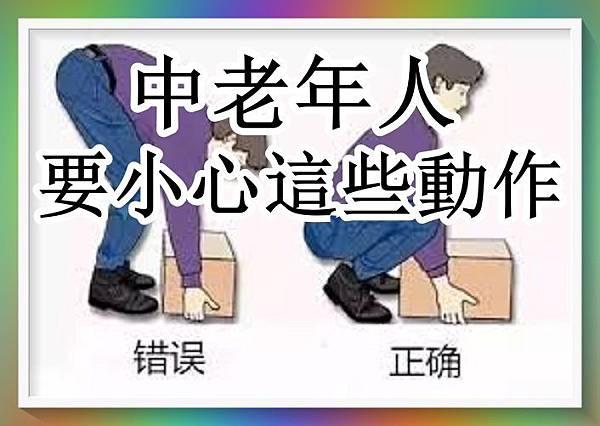 中老年人要小心這些 動作.jpg