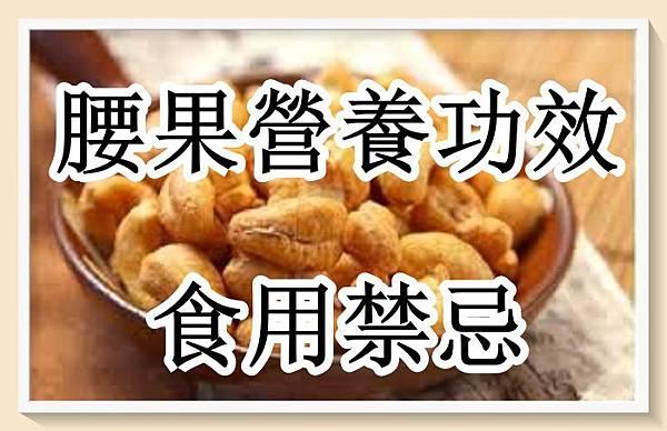 腰果 營養功效及食用禁忌.jpg