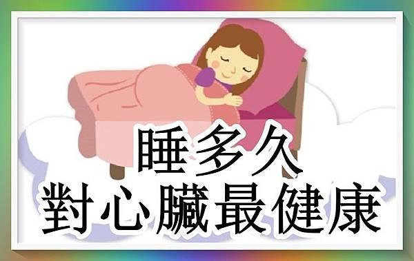 睡多少時間對心臟最健康.jpg