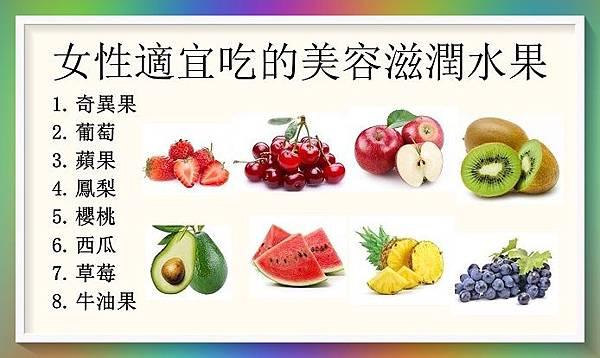 想滋潤容顏美白嗎? 多吃這些水果吧 (1).jpg