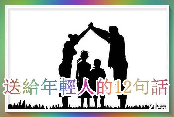 楊絳先生送給年輕人的12句話.jpg
