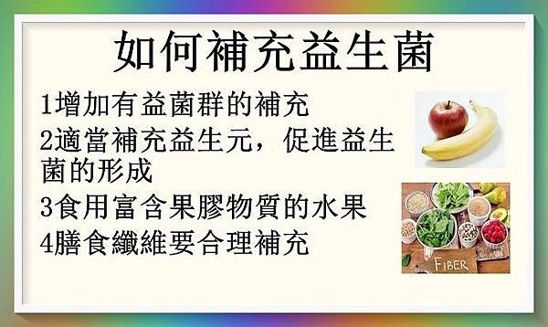 如何補充益生菌促進腸道健康 2.jpg