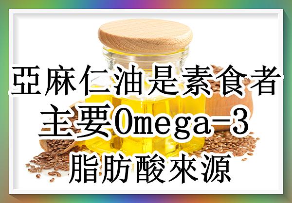 簡介Omega-3脂肪酸,素食者如何攝取.png