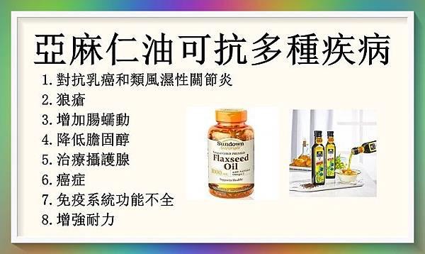 亞麻仁油可抗多種疾病2.jpg