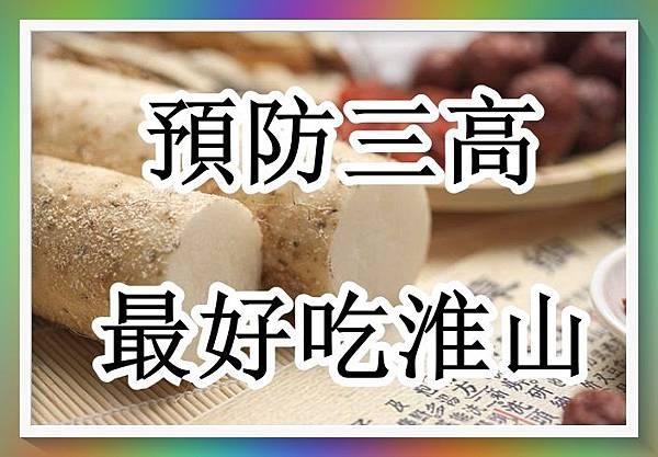 預防三高最好吃淮山1.jpg