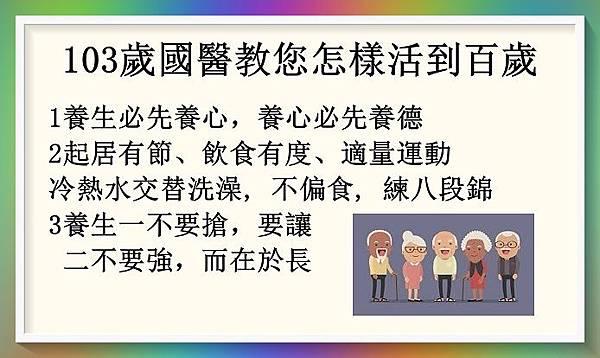 103歲國醫教您怎樣活到百歲1.jpg