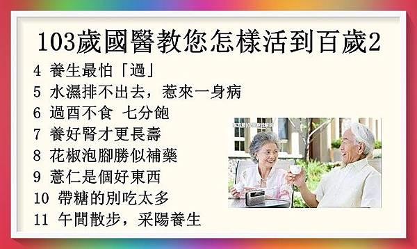 103歲國醫教您怎樣活到百歲2.jpg