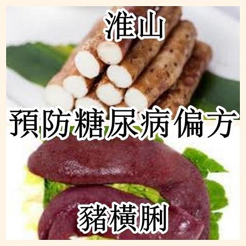 103歲國醫預防糖尿病偏方.jpg