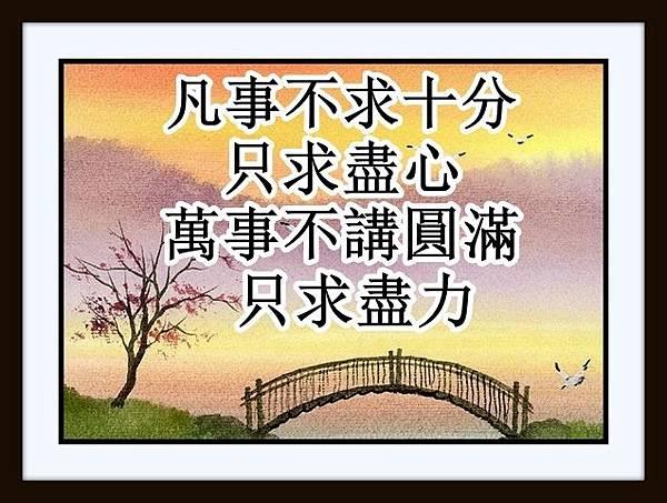 凡事不求十分,只求盡心;萬事不講圓滿,只求盡力.jpg