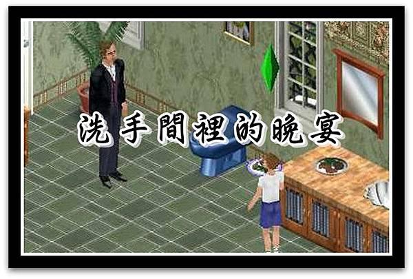 洗手間裡的晚宴.jpg