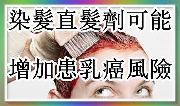染髮直髮劑可能提高女性患乳癌風險.jpg