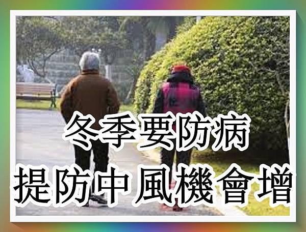 冬季要防病..提防中風機會增.jpg