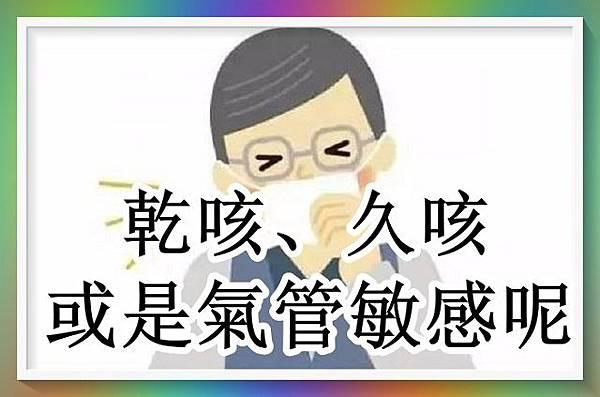 乾咳、久咳或是氣管敏感,你可以分別嗎?.jpg
