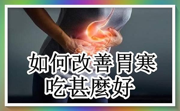 您有胃寒嗎?如何改善?該吃甚麼好呢?.jpg