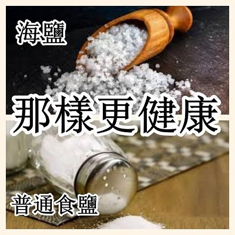 海鹽比普通食鹽健康?雞粉鈉含量較低?.jpg