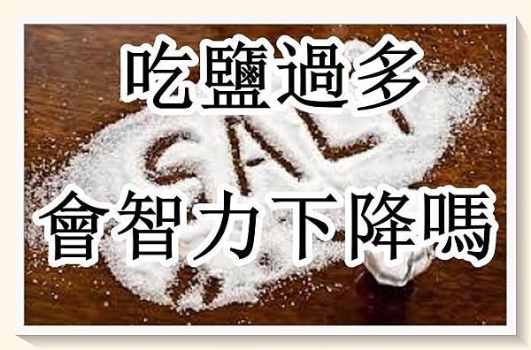 吃鹽過多可能導致智力下降,真的嗎?.jpg