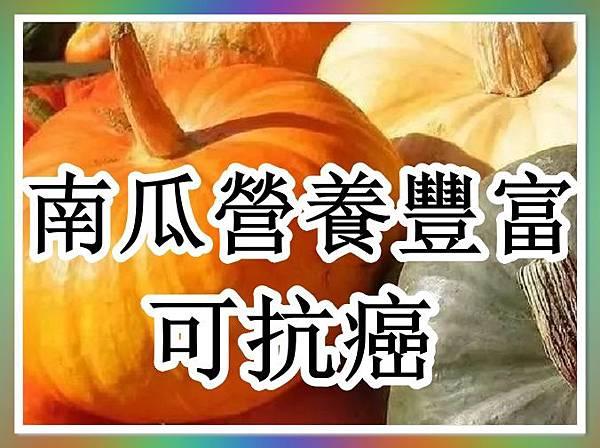 南瓜被列為抗癌蔬果之一.jpg