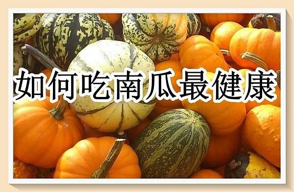 糖尿病患者如何吃南瓜最健康.jpg