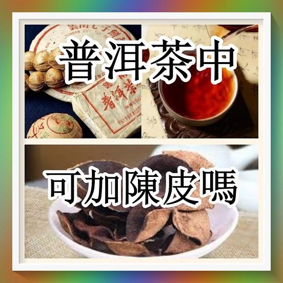 新年宜飲普洱,茶中可加陳皮嗎?.jpg