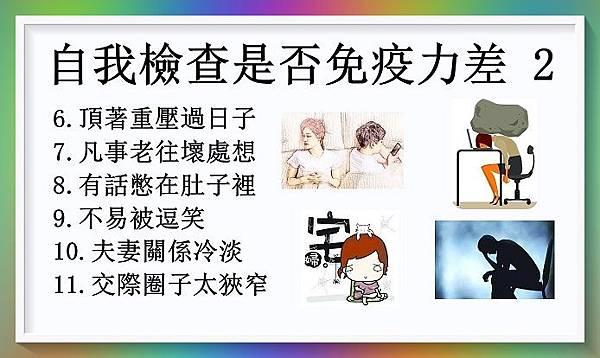 自我檢查是否免疫力差!如何改善 2b (1).jpg