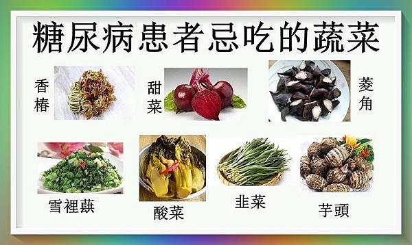 糖尿病患者忌吃的蔬菜.JPG
